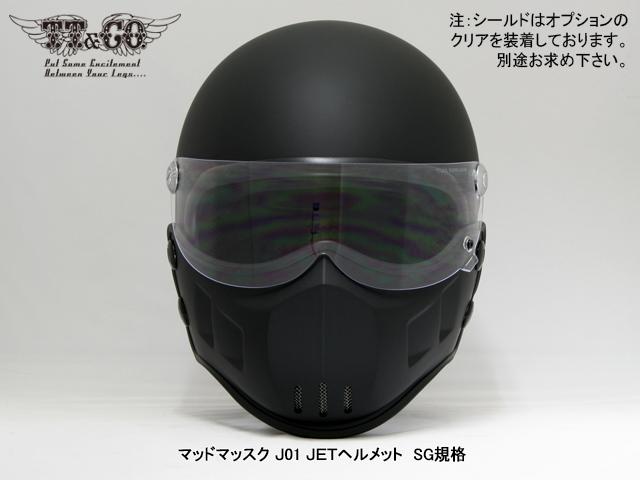 マッドマッスク J01 JETヘルメット マットブラック SG規格