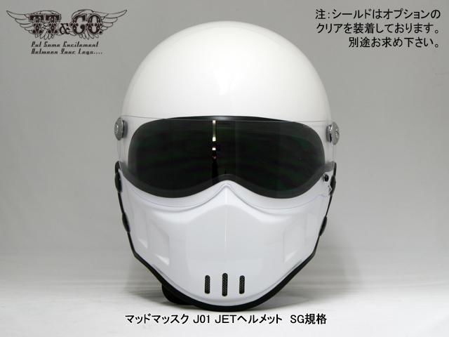 マッドマッスク J01 JETヘルメット ホワイト SG規格