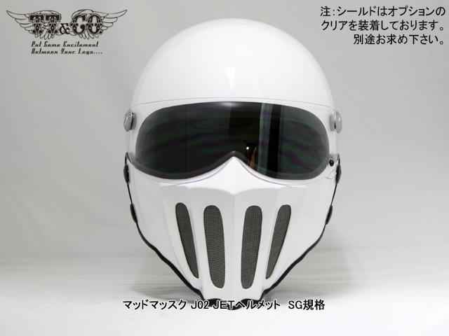 マッドマッスク J02 JETヘルメット ホワイト SG規格