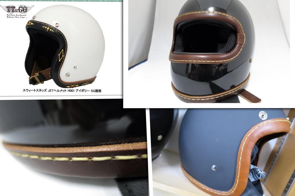 本革ヘルメット